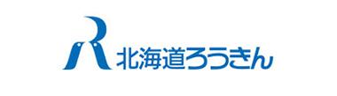 北海道ろうきんの画像