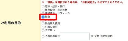楽天銀行の申込画面