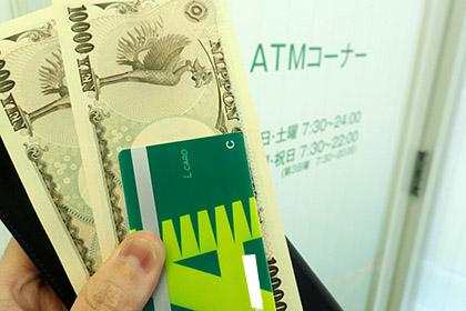 ATMからお金を引き出した後の画像