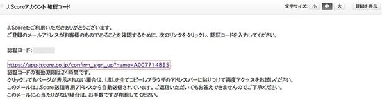 ジェイスコア認証コードのメール画面