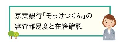 京葉銀行「そっけつくん」の審査難易度と在籍確認