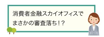 消費者金融スカイオフィスでまさかの審査落ち!?