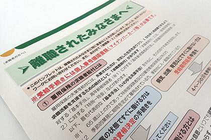 失業保険のパンフレットの画像