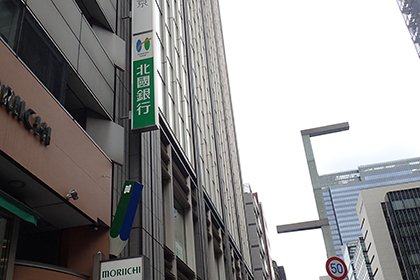 北國銀行の画像