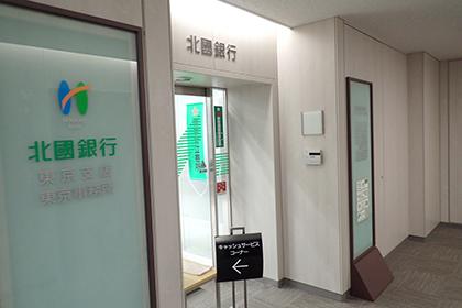 北國銀行の返済のイメージ画像