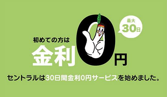 セントラルの「最大30日間金利0円」の画像