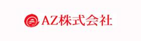 AZ株式会社のロゴ