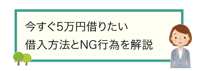 今すぐ5万円借りたい!借入方法とNG行為を解説