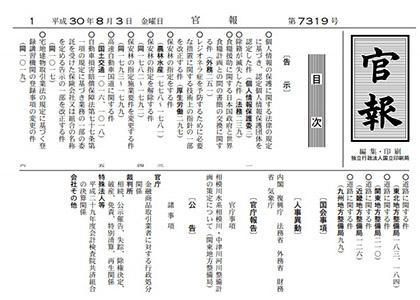官報のイメージ画像