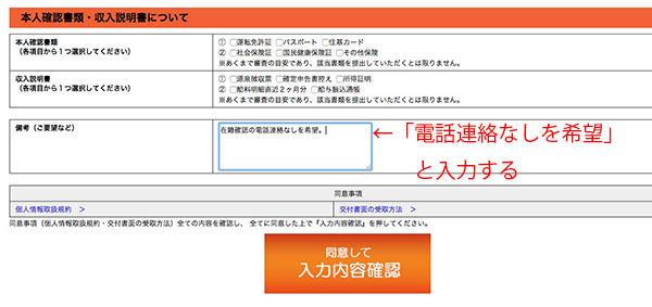要望欄のイメージ画像