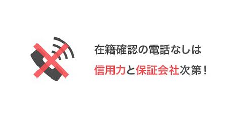香川銀行カードローンの在籍確認なしのイメージ画像
