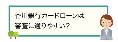 香川銀行カードローンは審査に通りやすい?