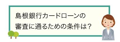 島根銀行カードローンの審査に通るための条件は?