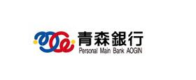 青森銀行のイメージ画像