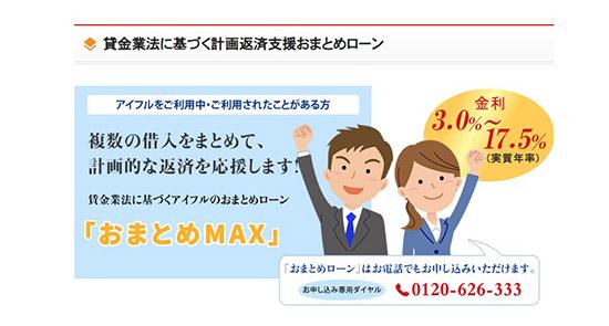 アイフルのおまとめMAXのイメージ画像