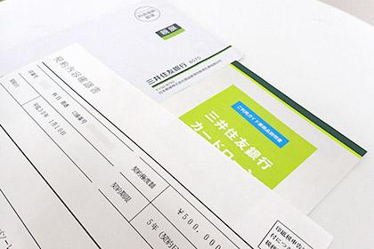 三井住友銀行カードローン再審査のイメージ画像