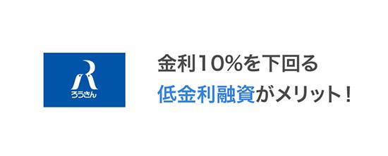 金利10%を下回る、低金利融資がメリット