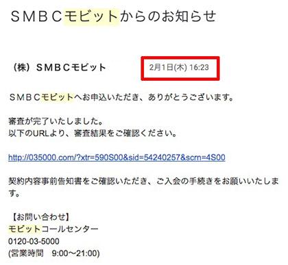 SMBCモビットの審査結果のメール