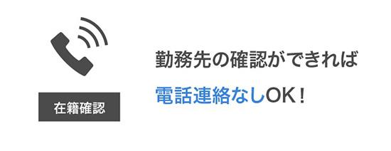 滋賀銀行カードローンの在籍確認のイメージ画像