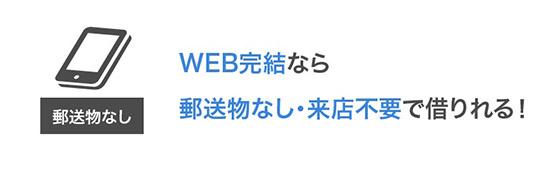 WEB完結なら郵送物なしのイメージ画像