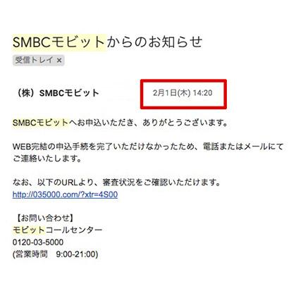 SMBCモビットの申込完了メールの画面
