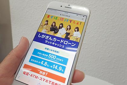 滋賀銀行カードローン「サットキャッシュ」の画像