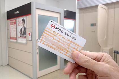 三菱UFJ銀行カードローン バンクイックのイメージ画像