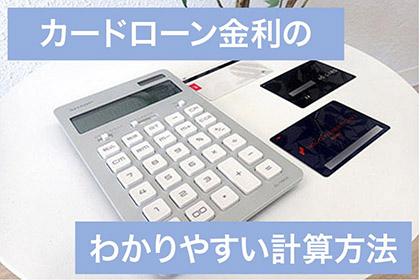 カードローン金利のわかりやすい計算方法の画像