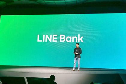 LINEバンクのイメージ画像