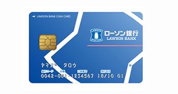 ローソン銀行カードのイメージ画像