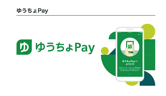 ゆうちょPayのイメージ画像