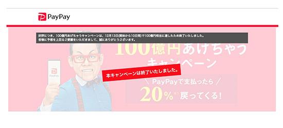 100億円キャンペーン終了の画像