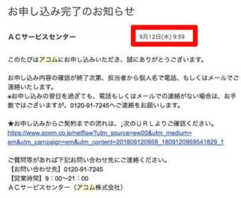 アコム申込み完了のメール画面
