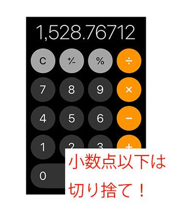 金利計算のイメージ画像