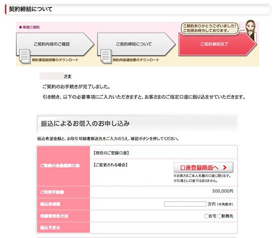 アコムの振込み融資のイメージ画像