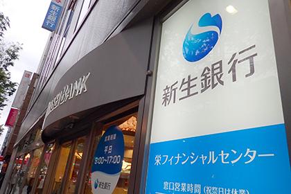 新生銀行のイメージ画像