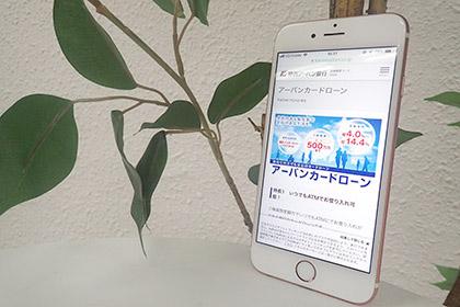 関西アーバン銀行のアーバンカードローンのイメージ画像