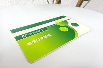 ゆうちょ銀行の口座