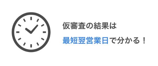 ジャパンネット銀行の審査時間の画像