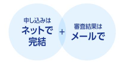 ジャパンネット銀行WEB完結のイメージ画像