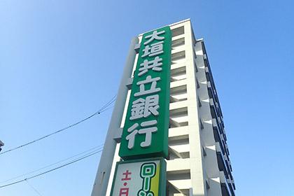 大垣共立銀行の画像