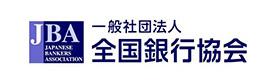 全銀協のロゴ