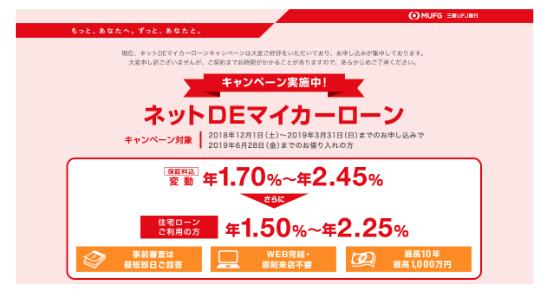 三菱UFJ銀行「ネットDEマイカーローン」のイメージ画像