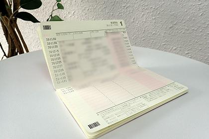 銀行通帳の画像
