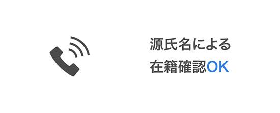 在籍確認の電話、源氏名のイメージ画像