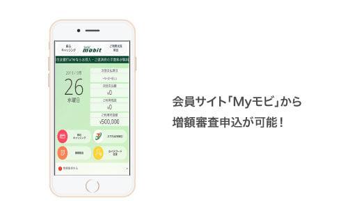会員サイト「Myモビ」から増額審査申込が可能!