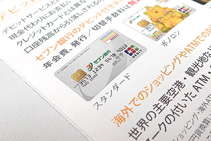 セブン銀行カードローンのイメージ画像