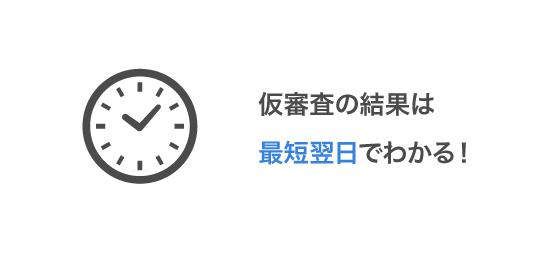 住信SBIネット銀行カードローンの審査時間