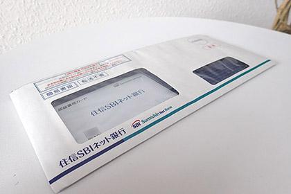 住信SBIネット銀行カードローンの画像