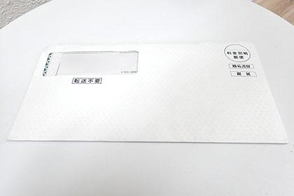 ベルーナノーティス郵送物(表)の画像